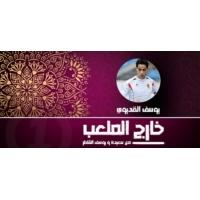 Logo of the podcast يوسف القديوي