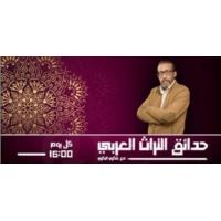 Logo du podcast فرائد القصائد لامية ودالية وهائية عدي بن رقاع