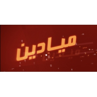 Logo of the podcast ميادين
