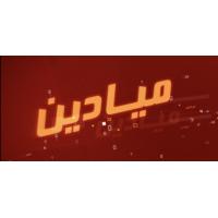 Logo du podcast ميادين