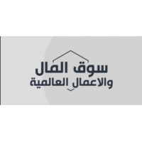 Logo of the podcast سوق المال والاعمال العالمية
