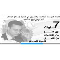 Logo of the podcast سبع سنوات على اختطاف الصحافي الموريتاني إسحاق ولد المختار في الشمال السوري