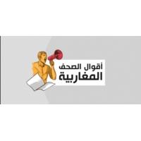 Logo du podcast أقوال الصحف المغاربية