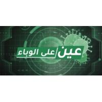Logo of the podcast المغرب :  مجلس المنافسة يكشف جملة من الاختلالات المتعلقة بكافة أبعاد السوق المغربية للدواء