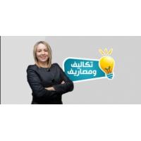 Logo du podcast كم ينفق المغاربة على المعاهد الموسيقية