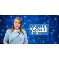 Logo du podcast ماكرون يوبخ صحفيا فرنسيا  والعودة إلى المدارس الشغل الشاغل   لمواقع التواصل الاجتماعي