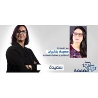 Logo of the podcast الصراحة بين الزوجين نعمة أم نقمة؟