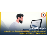 Logo of the podcast المغرب: تداعيات جائحة كورونا على المقاولات الصغيرة جدا والصغرى والمتوسطة ... أي سبيل لتجاوزها ؟