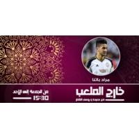 Logo of the podcast المغربي مراد باتنا