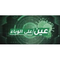 Logo of the podcast تعليق العطلة يُغضب أطر الصحة..والوزارة تقر تحفيزات مالية للأطباء
