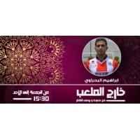 Logo of the podcast ابراهيم البحراوي