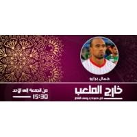 Logo of the podcast اللاعب جمال برارو