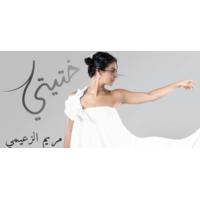 Logo du podcast Meryem Zaimi  se lance dans la musique avec une nouvelle chanson baptisée «Khtiti».