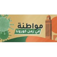 Logo du podcast بشائر خير  على منصات التواصل الاجتماعي باقتراب انفراج الأزمة
