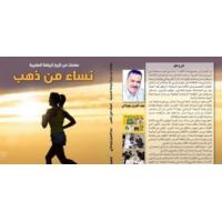 Logo of the podcast عزيــز بلبودالي يكرم سيدات الرياضة المغربية في نساء من ذهب