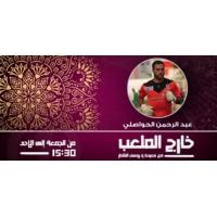 Logo du podcast عبد الرحمان الحواصلي