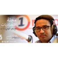Logo du podcast الاقتصاد في رئاسيات الجزائر