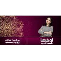 Logo of the podcast ماذا لو كانت السنة كلها رمضان؟