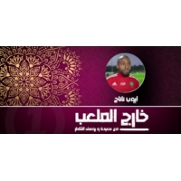 Logo of the podcast ايوب ناناح