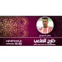 Logo of the podcast جلال الداودي
