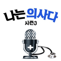 Logo of the podcast 나는 의사다