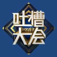 "Logo of the podcast 李诞 | 爆料陶晶莹袁惟仁选秀""黑幕""(第10期02)"