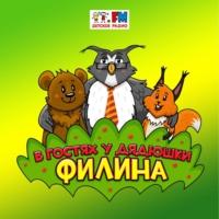 Logo of the podcast В гостях у дядюшки Филина