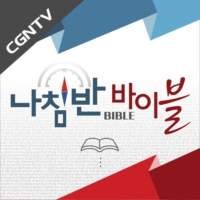 Logo of the podcast 나침반 바이블 [CGNTV]