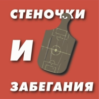 Logo of the podcast «Стеночки и забегания»