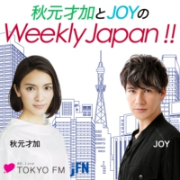 Logo of the podcast 秋元才加とJOYのWeekly Japan!! Vol.104