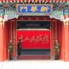 Logo du podcast 观察中国