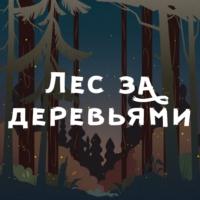Logo du podcast Лес за деревьями