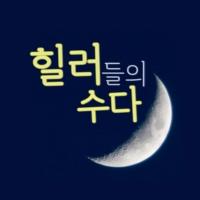 Logo du podcast 힐러들의 수다