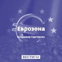 Logo of the podcast Еврозона