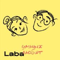 Logo of the podcast Умных любят