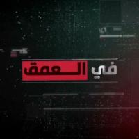 Logo of the podcast صوت -في العمق