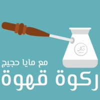 Logo du podcast ركوة قهوة