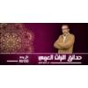 Logo du podcast حدائق التراث العربي