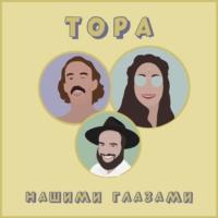 Logo of the podcast Тора нашими глазами