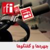 Logo du podcast چهرهها و گفتگوها