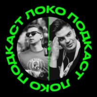 Logo of the podcast Локо Подкаст