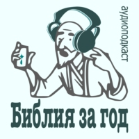 Logo of the podcast Библия за год