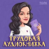 Logo of the podcast Трудовая аудиокнижка