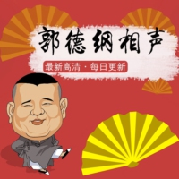 Logo du podcast 《八大吉祥》(栾云平、高峰)2010 高清