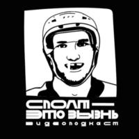 Logo of the podcast Сполт это зызнь!