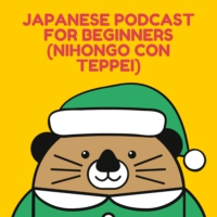Logo of the podcast #344日本に住む外国人について!