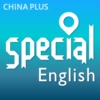 Logo of the podcast Special English