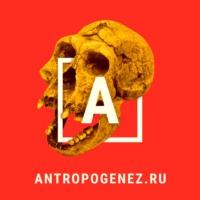 Logo du podcast АНТРОПОГЕНЕЗ.РУ