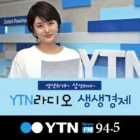 Logo du podcast YTN라디오 생생경제