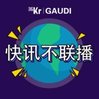 Logo of the podcast 36氪·快讯不联播